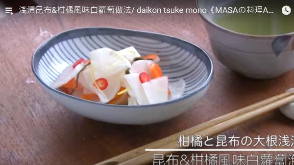 昆布柑橘風味白蘿蔔 超級簡單即吃泡菜(視頻)