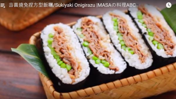壽喜燒免捏方型飯糰 超級可口外帶餐(視頻)