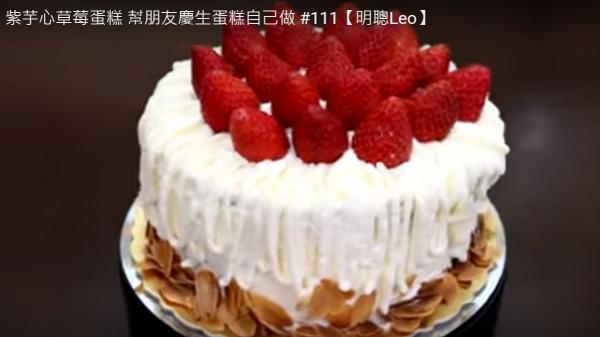 生日蛋糕 美味草莓庆生蛋糕自己做(视频)