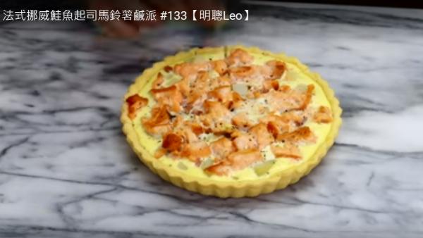 法式挪威鮭魚起司馬鈴薯鹹派 簡單又美味的做法(視頻)