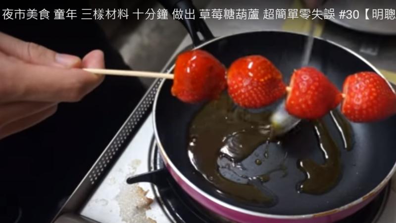 草莓糖葫芦 美味零失误(视频)