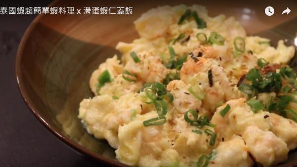 滑蛋虾仁盖饭 鲜美的做法很简单(视频)