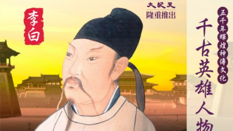 【千古英雄人物】李白(2) 大鹏赋名扬天下