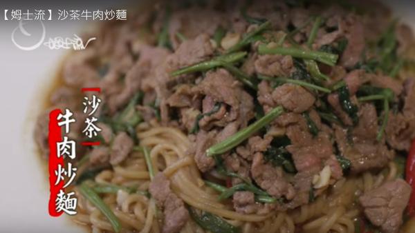 沙茶牛肉炒面 鲜嫩多汁超美味(视频)