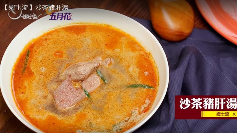 沙茶猪肝汤 简单快速做法(视频)