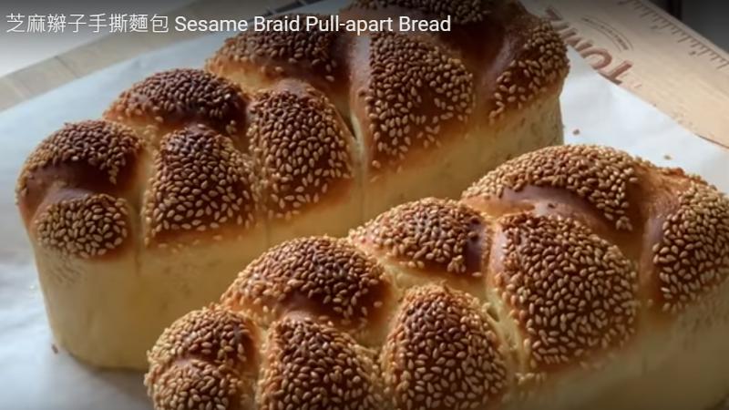 芝麻辮子手撕麵包 在家簡單自製(視頻)