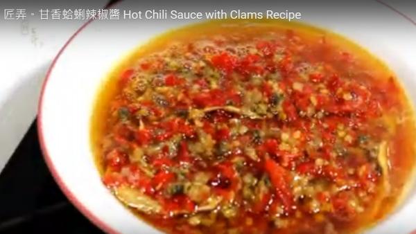 甘香蛤蜊辣椒酱(视频)
