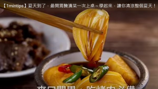 最开胃腌渍菜 一次教给你 快速上桌(视频)