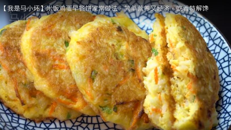 米饭鸡蛋早餐饼 简单又营养(视频)