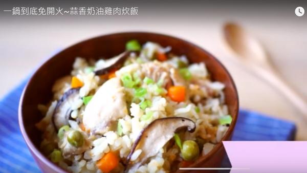 蒜香奶油雞肉炊飯 完全沒難度 怎麼樣都好吃(視頻)