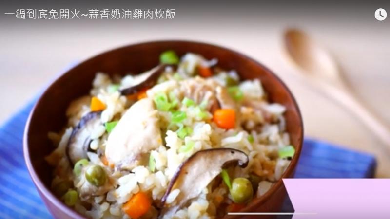 蒜香奶油鸡肉炊饭 完全没难度 怎么样都好吃(视频)