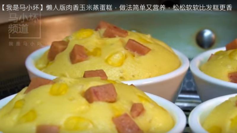 肉香玉米蒸蛋糕 营养松软 比发糕更香(视频)