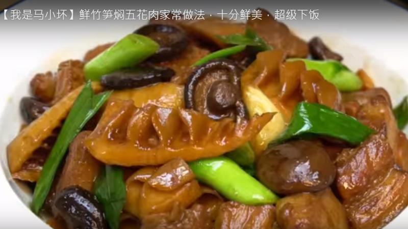 鲜竹笋焖五花肉 十分鲜美超下饭(视频)