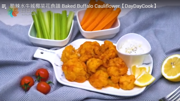脆辣水牛城椰菜花 美味还可以这样料理(视频)