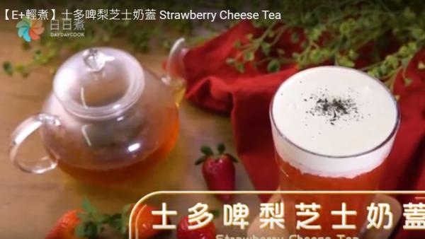 士多啤梨芝士奶蓋 在家就能做到(視頻)