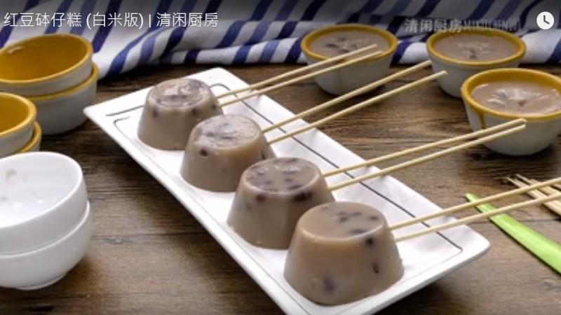紅豆砵仔糕 香味非常濃郁(視頻)