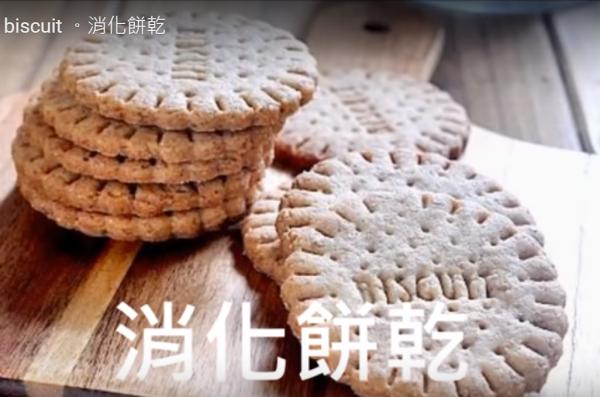 消化饼干的简单做法 美味又营养(视频)