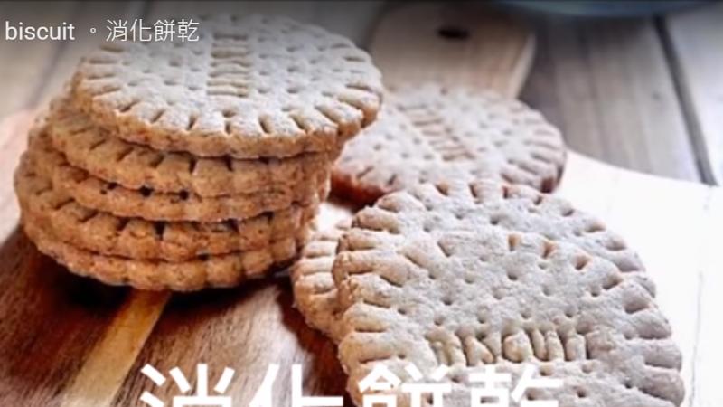 消化餅乾的簡單做法 美味又營養(視頻)