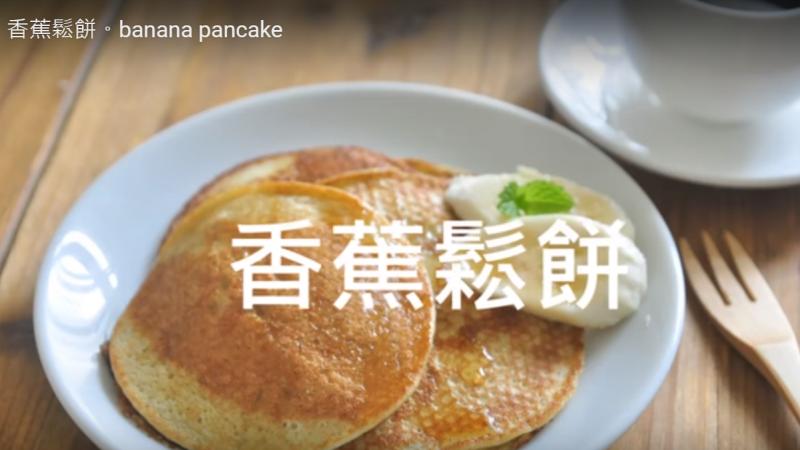 香蕉鬆餅 三樣材料快速完成(視頻)