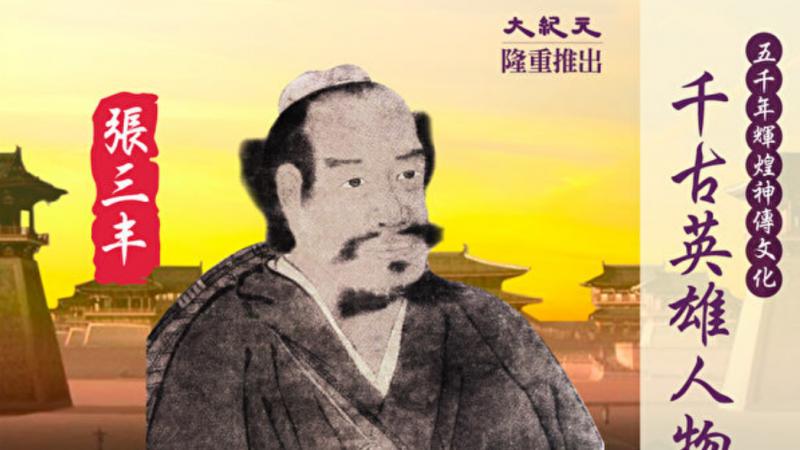 【千古英雄人物】张三丰(2) 寻真访道
