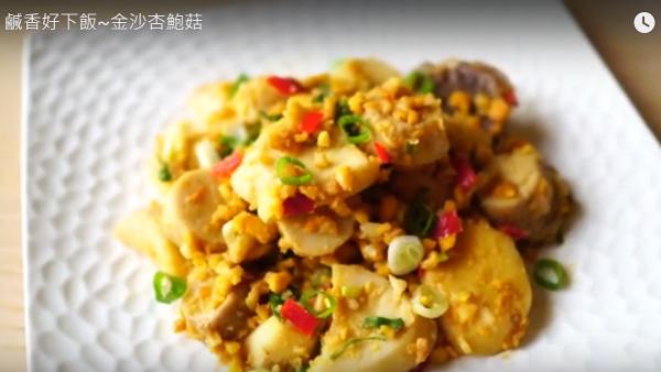 金沙杏鮑菇 簡單又快速的美味料理(視頻)
