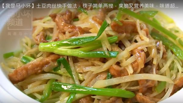 土豆肉丝快速做法 爽脆又美味(视频)