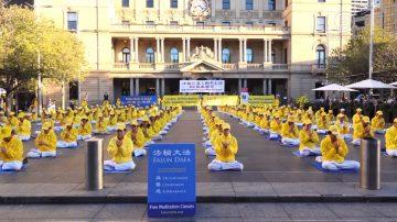 「四二五」和平上訪20週年 悉尼燭光紀念