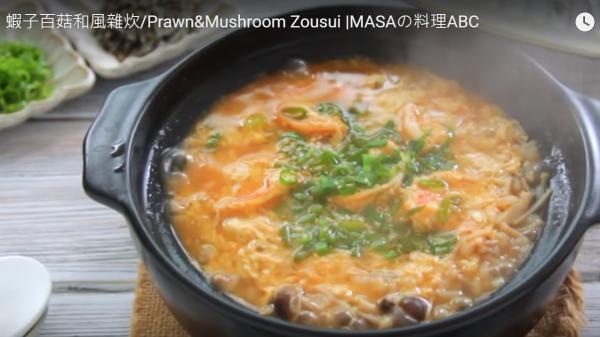 蝦子百菇和風雜炊 超級濃香(視頻)