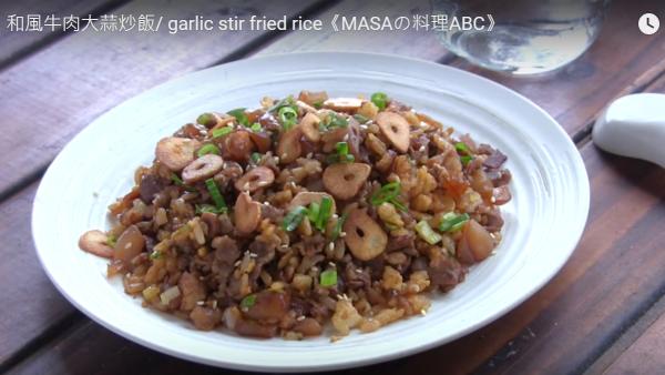 和风牛肉大蒜炒饭 非常入味(视频)