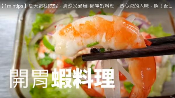鮮蝦沙拉 簡單料理 配飯超享受(視頻)