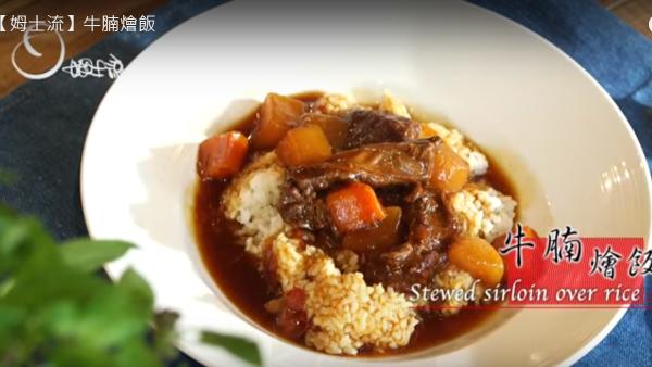 牛腩燴飯 輕鬆做出美味料理(視頻)
