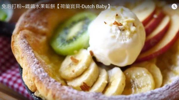水果鬆餅 荷蘭寶貝 鬆軟又帶嚼勁(視頻)