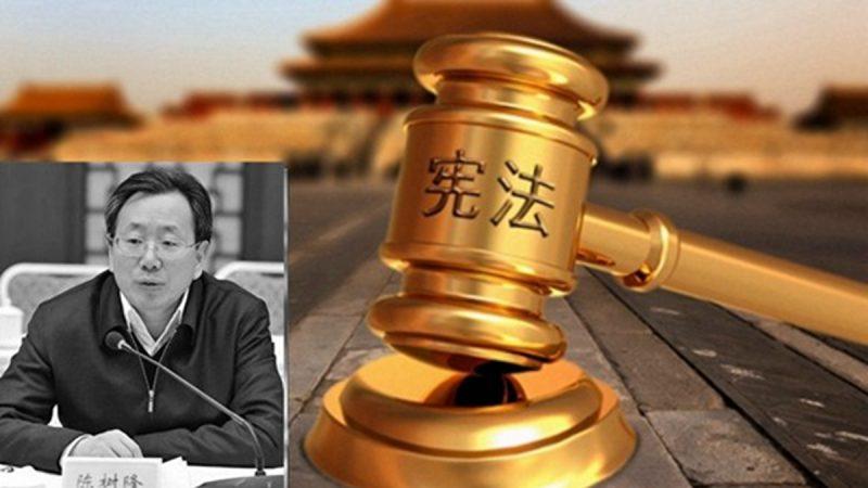 安徽原副省長陳樹隆被判無期 與江澤民親家關係密切