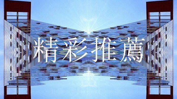 【精彩推薦】特稿:天命昭昭 美國覺醒 共產末日近