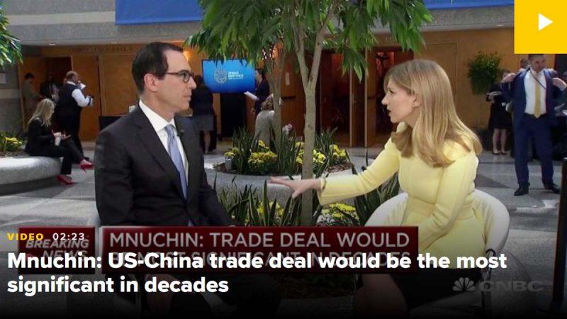 美国维持施压 中共同意建贸易协议执行机制