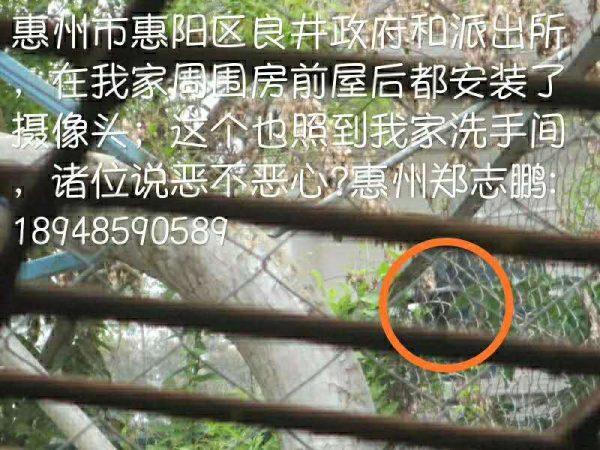 广东惠州维权人郑志鹏因为坚持维权,十一年来受尽政府打压制裁