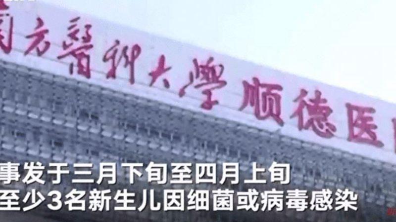 廣東3新生兒疑感染死亡 約90名嬰兒被轉院