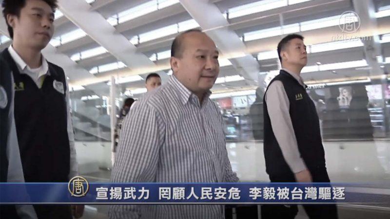 台媒:李毅只是打头阵 武统宣讲团月底登台