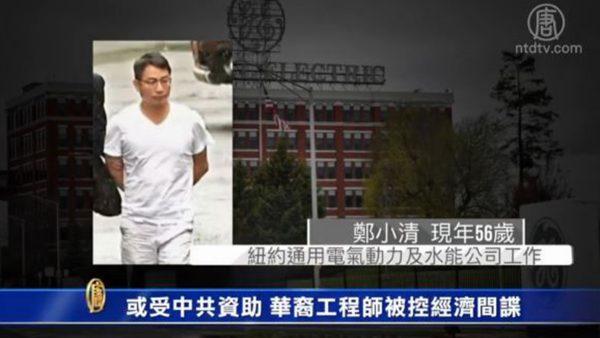 通用華裔員工竊密案 華府首度指控中共政府支持