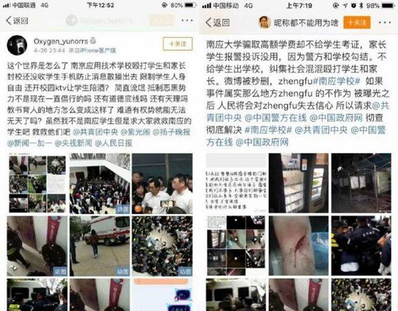 大批特警夜闯南京高校 更多内情曝光(视频)