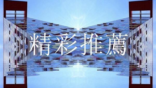 【精彩推薦】聖母院火災預言/習兩接班人罕見同台