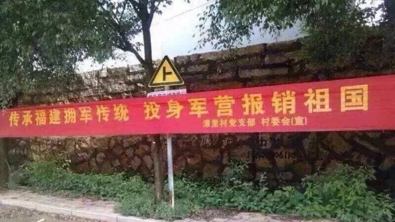 """中共雷人标语知多少?""""报销祖国""""被推爆(组图)"""
