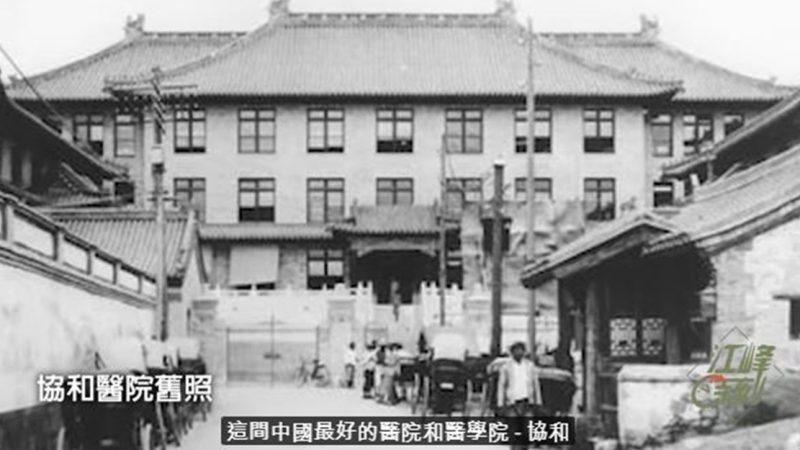 【江峰时刻】这里代表最高特权—中共301总医院与美国筹建的协和医院的渊源