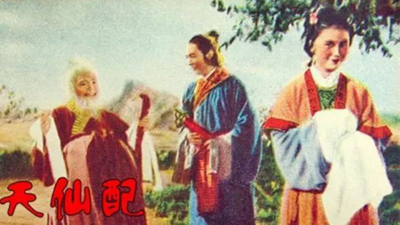 「七仙女」嚴鳳英遭裸體解剖 尋找特務密電
