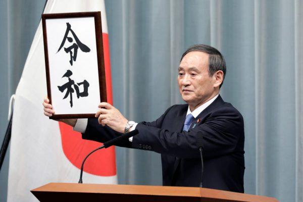 日本网友崇拜张衡 新年号引关注 谁的尴尬