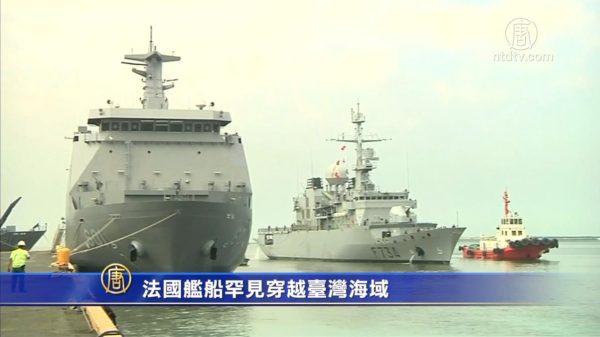 法美軍艦先後通過台海 中共態度大不同