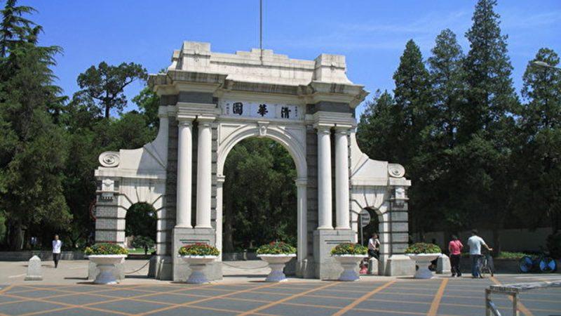 可心:清华学生再举报教授看21世纪红卫兵重现中国