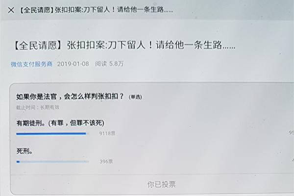 袁斌:中共法院坚持判张扣扣死刑的醉翁之意