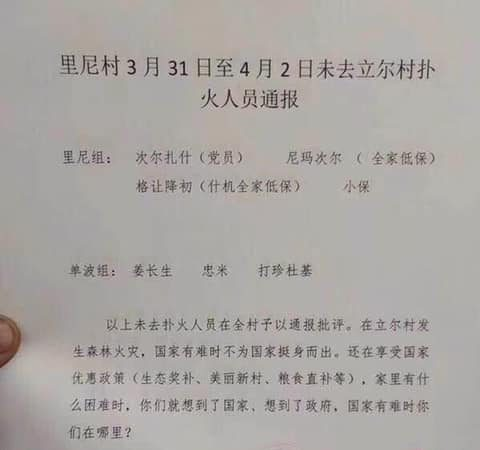凉山山火奪31條命原因曝光 11網民被抓