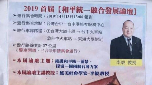 台湾驱逐李毅经过:半夜拉起来押送机场(视频)